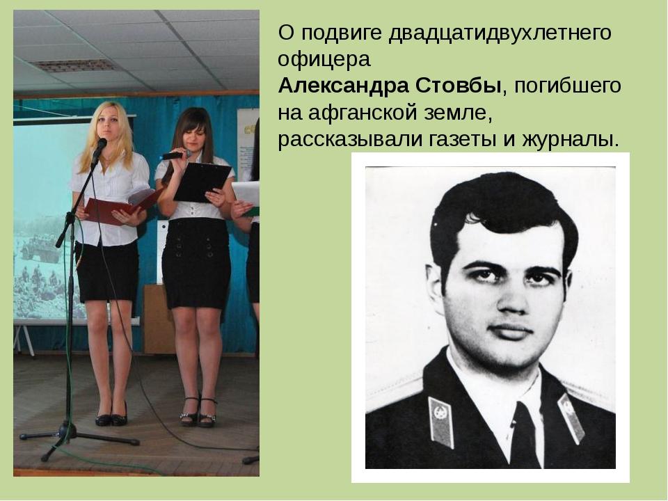 О подвиге двадцатидвухлетнего офицера Александра Стовбы, погибшего на афганск...
