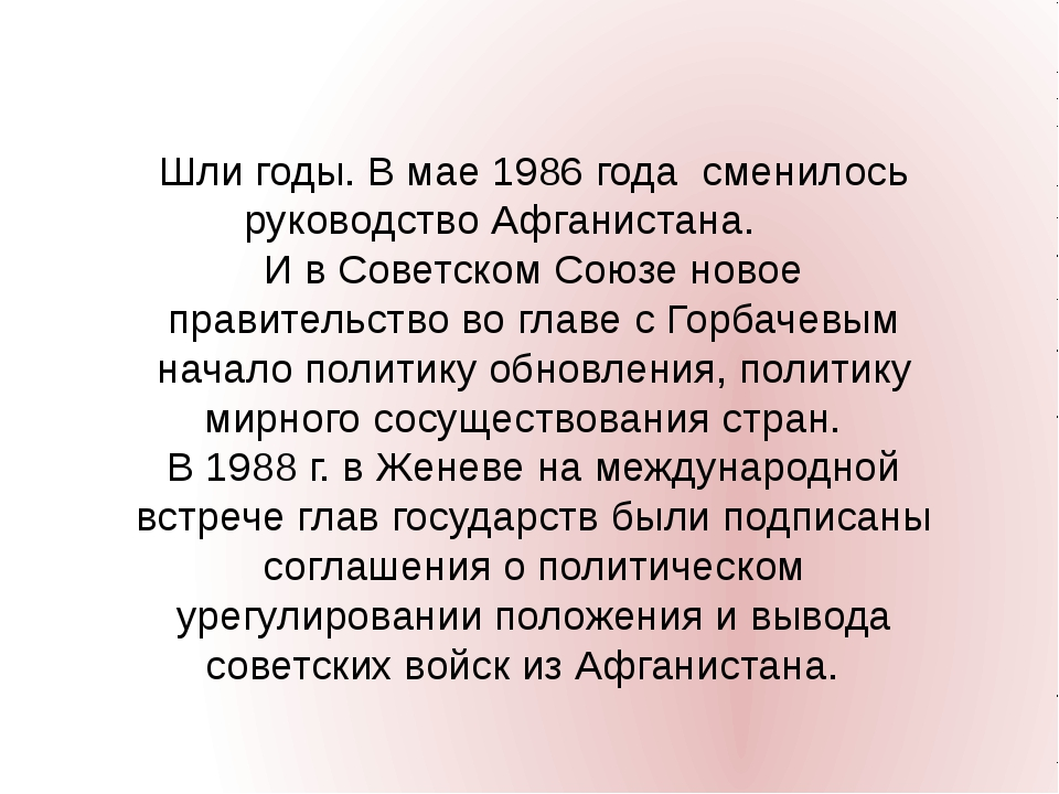 Шли годы. В мае 1986 года сменилось руководство Афганистана. И в Советском Со...