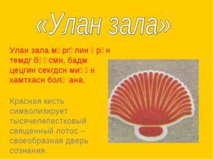 Красная кисть символизирует тысячелепестковый священный лотос – своеобразная