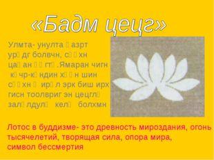 Лотос в буддизме- это древность мироздания, огонь тысячелетий, творящая сила,