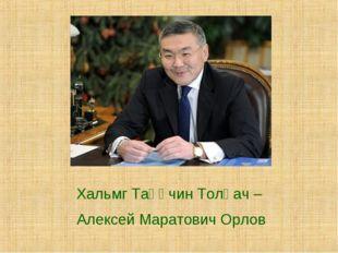 Хальмг Таңһчин Толһач – Алексей Маратович Орлов