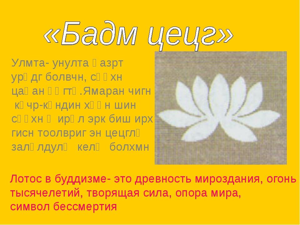 Лотос в буддизме- это древность мироздания, огонь тысячелетий, творящая сила,...