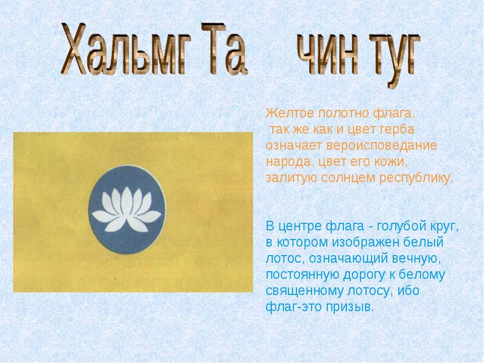 Желтое полотно флага, так же как и цвет герба означает вероисповедание народа...