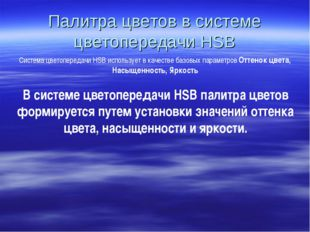 Палитра цветов в системе цветопередачи HSB Система цветопередачи HSB использу