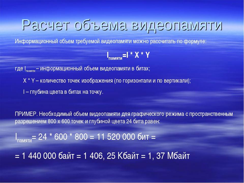 Расчет объема видеопамяти Информационный объем требуемой видеопамяти можно ра...