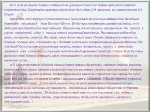 """8 и 9 июля на общем собрании коммунистов -Дальпромстроя"""" был избран партийн"""