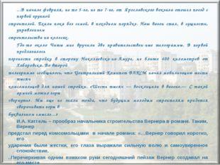 ...В начале февраля, не то 5-го, не то 7-го, от Ярославского вокзала отошел