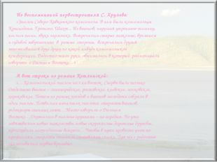 Из воспоминаний первостроителя С. Хрулева: «Эшелон Северо-Кавказского ком