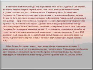 В нынешнем Комсомольске одна из улиц названа в честь Ивана Сидоренко. Сын