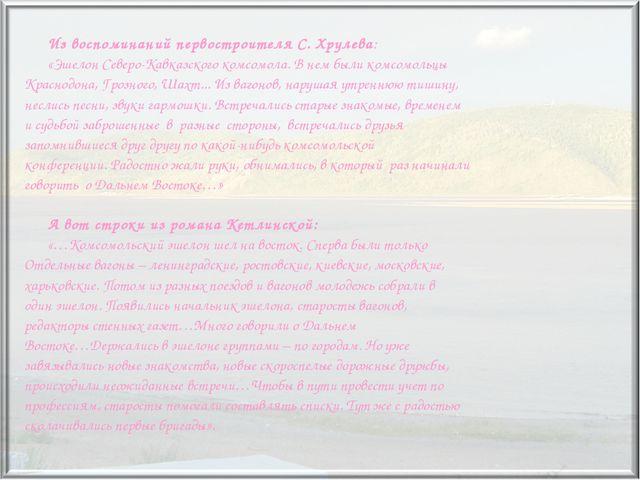 Из воспоминаний первостроителя С. Хрулева: «Эшелон Северо-Кавказского ком...
