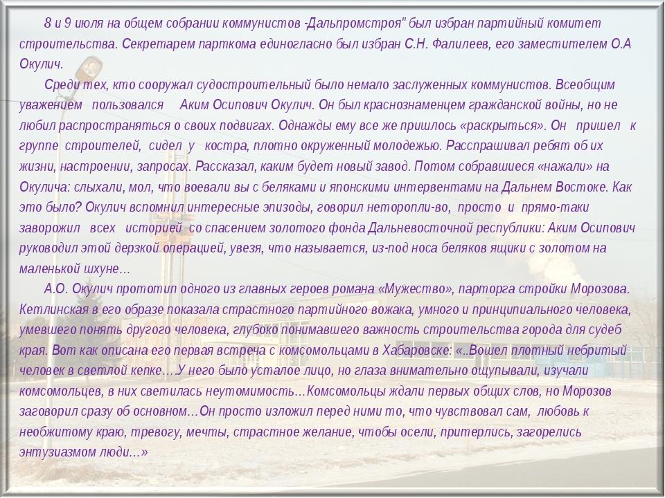 """8 и 9 июля на общем собрании коммунистов -Дальпромстроя"""" был избран партийн..."""
