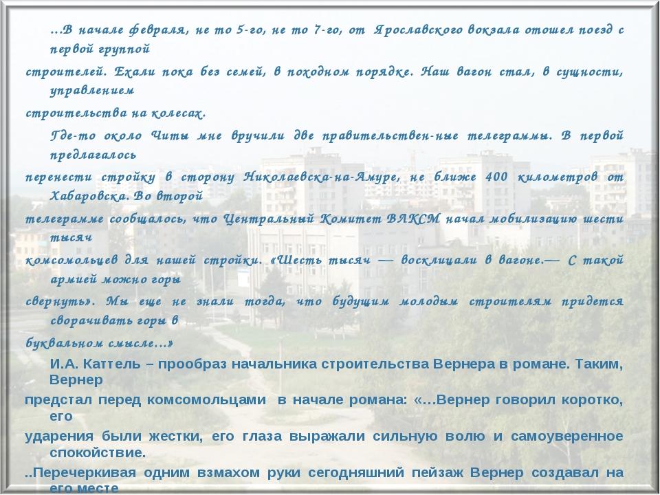 ...В начале февраля, не то 5-го, не то 7-го, от Ярославского вокзала отошел...