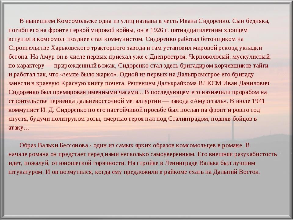 В нынешнем Комсомольске одна из улиц названа в честь Ивана Сидоренко. Сын...