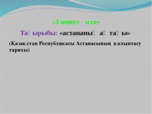 «3 минут эссе» Тақырыбы: «астананың ақ таңы» (Қазақстан Республикасы Астанасы
