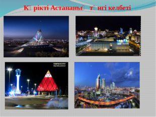 Көрікті Астананың түнгі келбеті