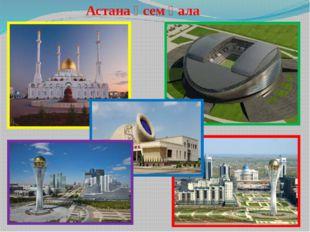 Астана әсем қала