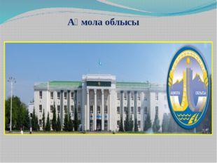 Ақмола облысы