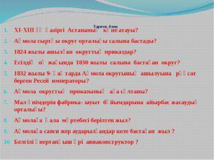 Тарихи блиц ХІ-ХІІІ ғғ қазіргі Астананың көне атауы?  Ақмола сыртқы округ