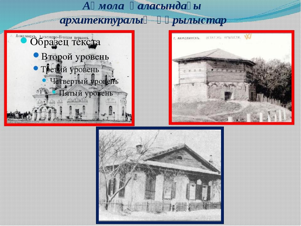Ақмола қаласындағы архитектуралық құрылыстар