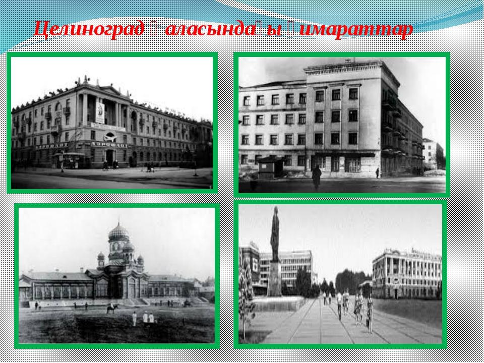 Целиноград қаласындағы ғимараттар