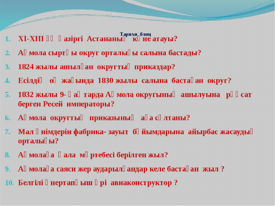 Тарихи блиц ХІ-ХІІІ ғғ қазіргі Астананың көне атауы?  Ақмола сыртқы округ...