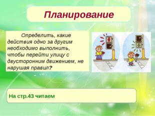 На стр.43 читаем Определить, какие действия одно за другим необходимо выполн