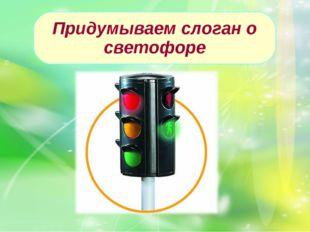 Придумываем слоган о светофоре