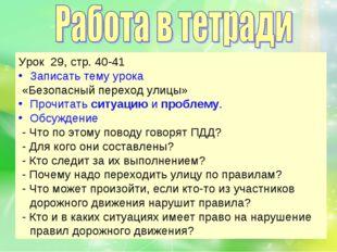 Урок 29, стр. 40-41 Записать тему урока «Безопасный переход улицы» Прочитать