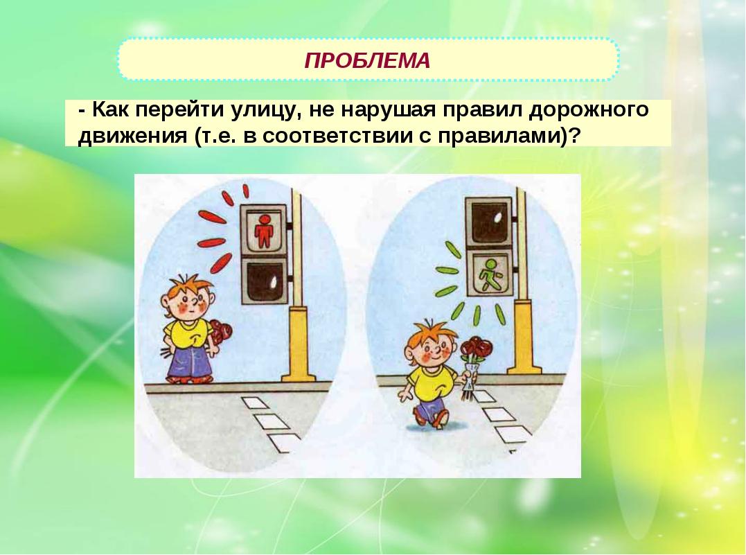 ПРОБЛЕМА - Как перейти улицу, не нарушая правил дорожного движения (т.е. в с...