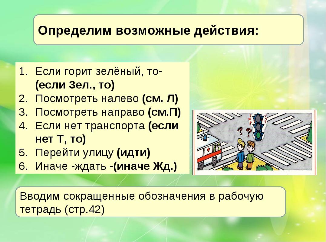 Определим возможные действия: Если горит зелёный, то-(если Зел., то) Посмотре...
