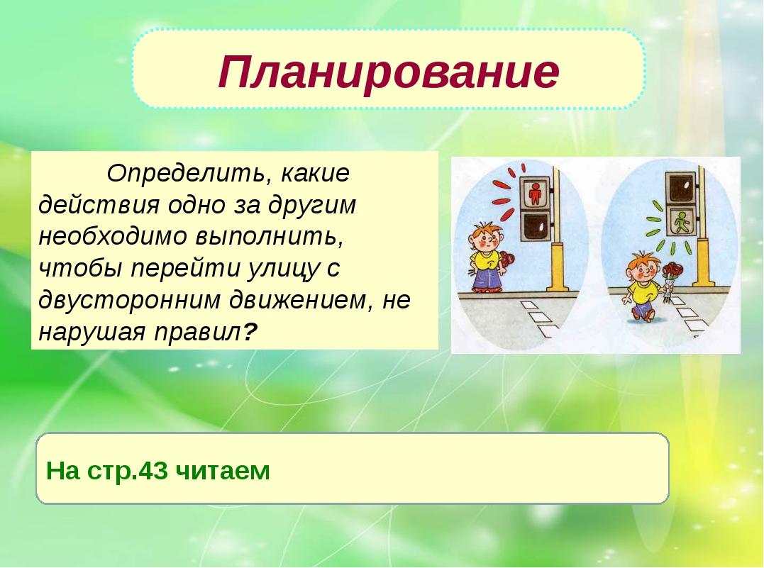 На стр.43 читаем Определить, какие действия одно за другим необходимо выполн...
