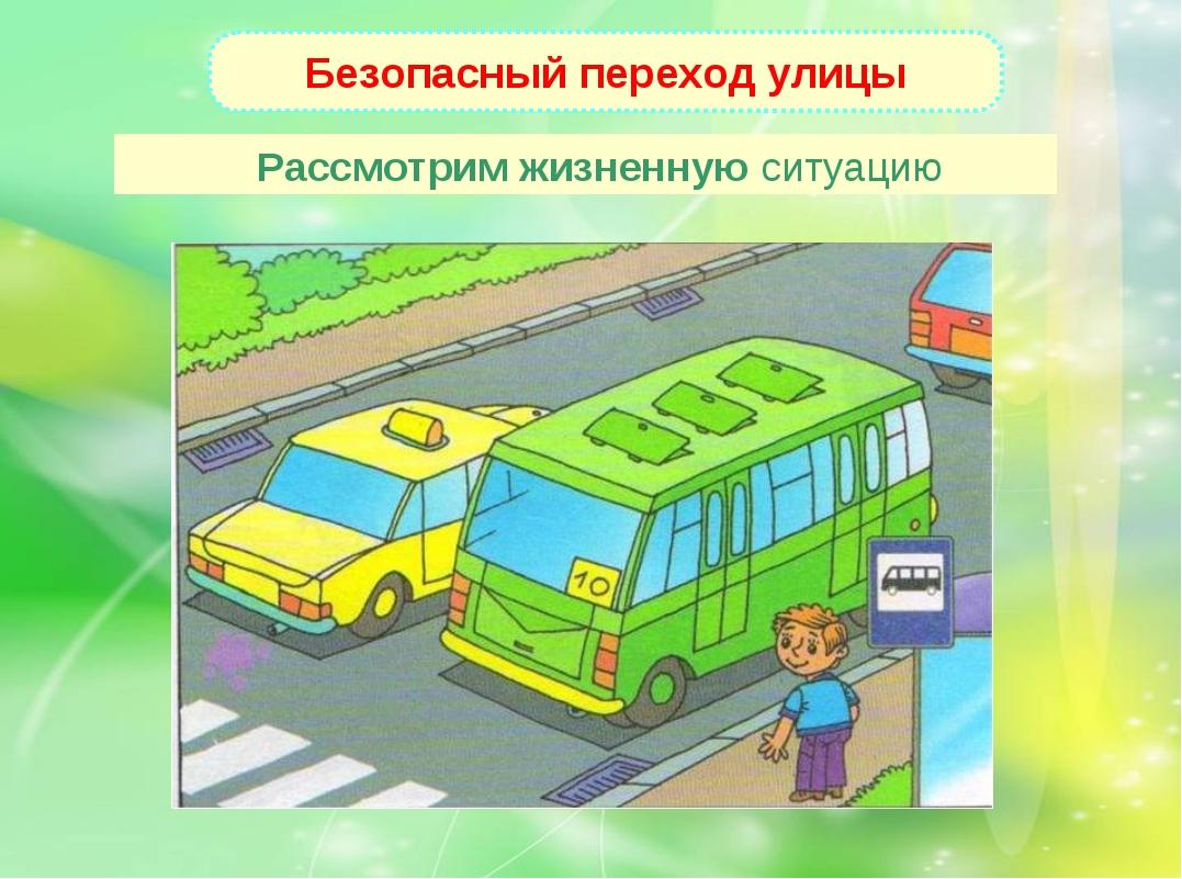 Рассмотрим жизненную ситуацию Безопасный переход улицы
