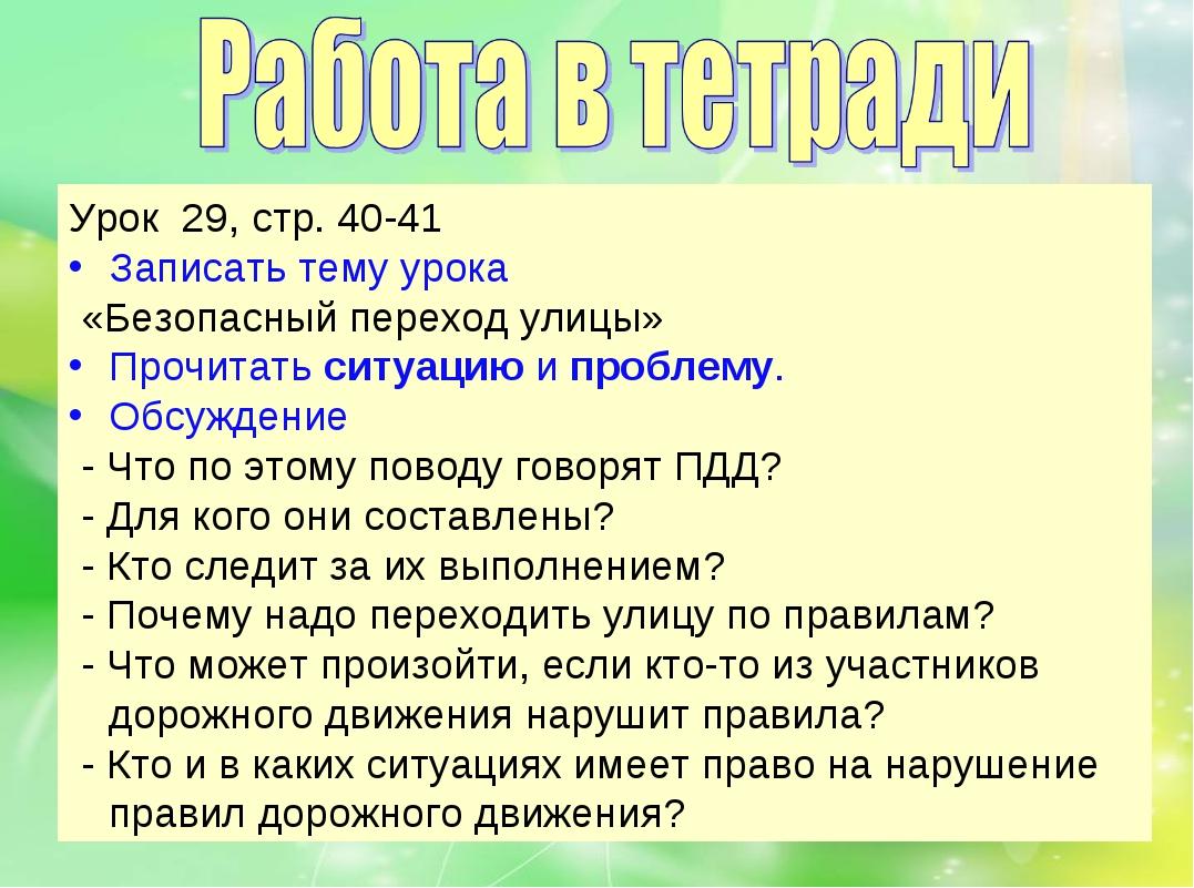 Урок 29, стр. 40-41 Записать тему урока «Безопасный переход улицы» Прочитать...