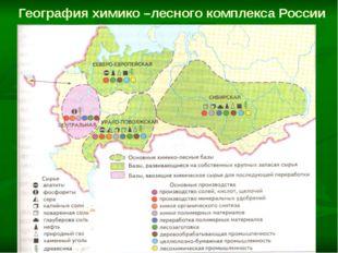 География химико –лесного комплекса России