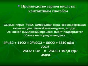Производство серной кислоты контактным способом Сырье: пирит- FeS2, самородн