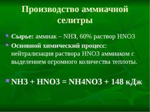 Производство аммиачной селитры Сырье: аммиак – NH3, 60% раствор HNO3 Основной
