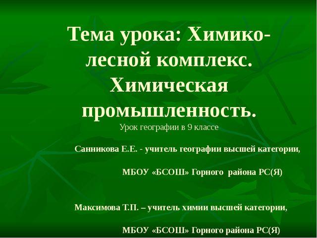 Практическая работа химико-лесной комплекс россии 9 класс