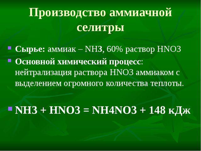 Производство аммиачной селитры Сырье: аммиак – NH3, 60% раствор HNO3 Основной...