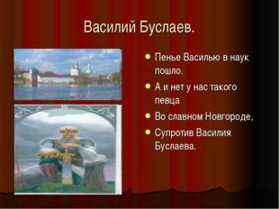Василий Буслаев. Пенье Василью в наук пошло. А и нет у нас такого певца Во сл