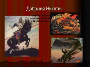 Добрыня-Никитич. Добрыня Никитич в битве тяжкой победил Змея Огненного