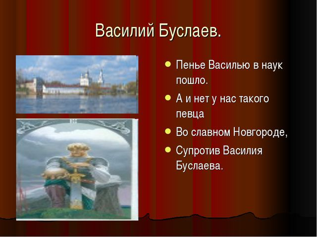 Василий Буслаев. Пенье Василью в наук пошло. А и нет у нас такого певца Во сл...
