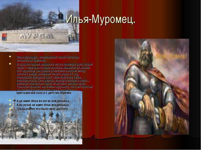 Илья-Муромец. Илья Муромец - популярный герой-богатырь славянских быличек. В...