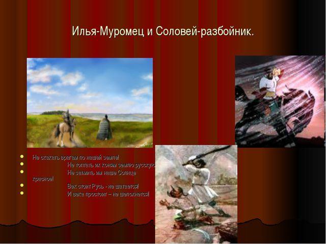 Илья-Муромец и Соловей-разбойник. Не скакать врагам по нашей земле! Не топтат...