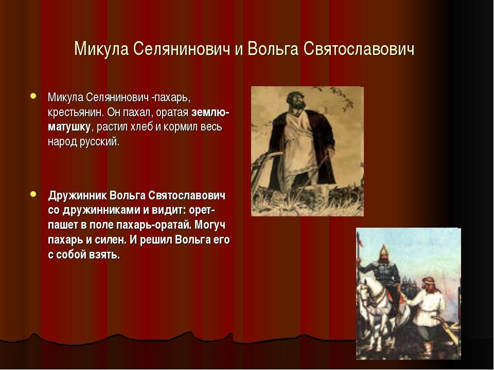 Микула Селянинович и Вольга Святославович Микула Селянинович -пахарь, крестья...