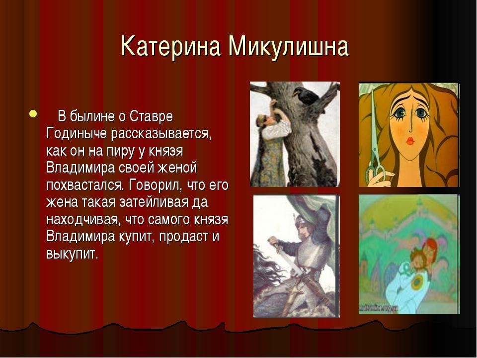 Катерина Микулишна В былине о Ставре Годиныче рассказывается, как он на пиру...