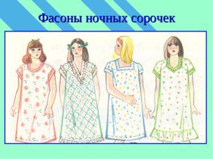 Фасоны ночных сорочек