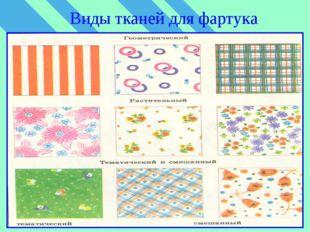 Виды тканей для фартука