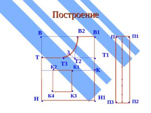 Построение В В1 Т Н Т1 Н1 В2 Т2 Т3 3 К К1 К2 К3 К4 П1 П П2 П3