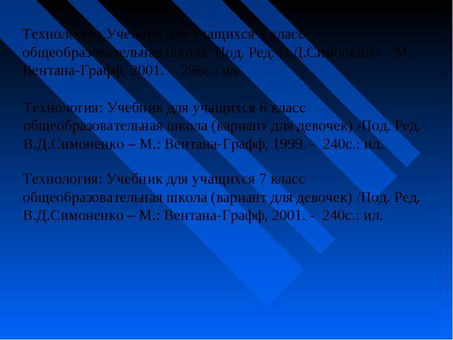 Технология: Учебник для учащихся 5 класс общеобразовательная школа /Под. Ред....
