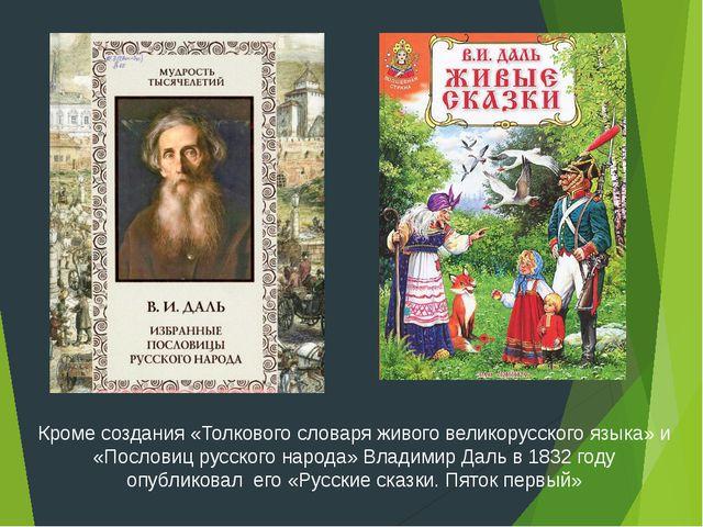 Кроме создания «Толкового словаря живого великорусского языка» и «Пословиц ру...